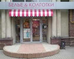 Магазин одежды <b>Белье</b> & <b>колготки</b> на ул. Ветошникова в Уфе ...