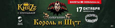<b>Король и Шут</b> | ВКонтакте