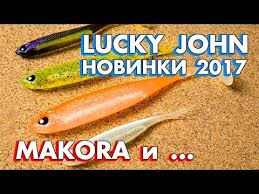 <b>Приманки Lucky John</b> новинки 2017 - Теперь Makora и Nayada ...