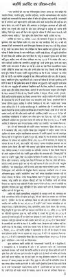 essay on maharshi aurobindo s philosophy of life in hindi