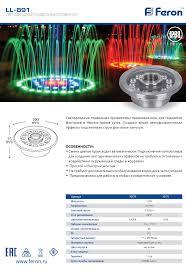 <b>Светодиодный светильник подводный Feron</b> LL-891 12W RGB ...