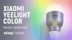 <b>Xiaomi Yeelight</b> Color - Умная <b>светодиодная лампа</b> с AliExpress ...