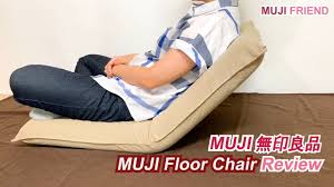 High utilization and comfortableness - MUJI <b>Floor</b> Chair Review ...