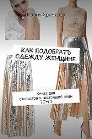 Читать книгу «Как подобрать одежду женщине. Книга для ...