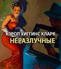 Хиггинс Кларк Кэрол - Неразлучные. Слушать аудиокнигу онлайн