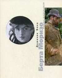 Купить книгу <b>Берта Моризо</b>