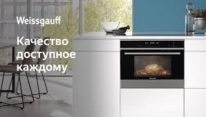 <b>Встраиваемые духовые шкафы</b> — купить на Яндекс.Маркете