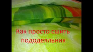 КАК СШИТЬ ПОДОДЕЯЛЬНИК ПРОСТО-ВИДЕО УРОК/DIY ...