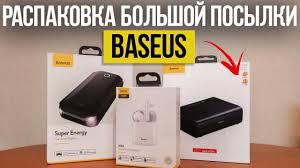 БОЛЬШАЯ ПОСЫЛКА <b>BASEUS</b> из ALIEXPRESS - Наушники ...
