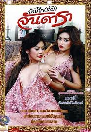 Secret Diary of Jan Dara 2012