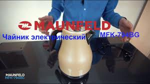 <b>Электрический чайник MAUNFELD MFK</b>-<b>794BG</b> - YouTube