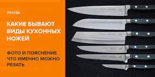 Виды <b>кухонных</b> ножей и их назначение: фото, пояснение что ...