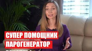 СУПЕР ПОМОЩНИК в ГЛАЖКЕ <b>ПАРОГЕНЕРАТОР Morphy</b> ...