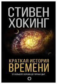 Книга <b>книга Аст Хокинг</b> Стивен краткая История Времени