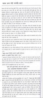 essay on quottime waits for nonequot in hindi