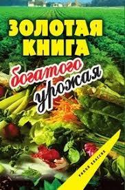 Золотая книга богатого урожая (сост. Самсонов С.А.) — Книги о ...