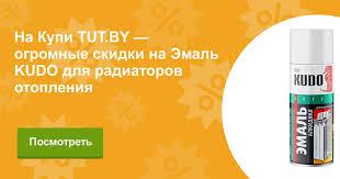 Купить Эмаль KUDO для радиаторов отопления в Минске с ...