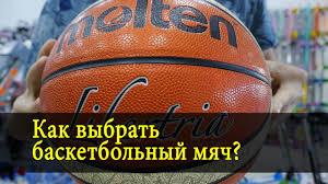 Как выбрать <b>баскетбольный мяч</b>? - YouTube