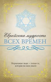 <b>Еврейская мудрость</b> всех времен – читать онлайн полностью ...