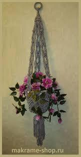 <b>Кашпо</b>-<b>макраме</b> с цветами | <b>Macrame</b> plant hanger patterns ...