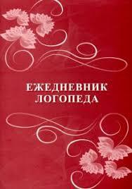 """<b>Ежедневник</b> логопеда"" купить | ISBN 4640018253669 | Лабиринт"