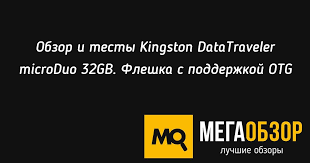 Обзор и тесты Kingston DataTraveler microDuo <b>32GB</b>. Флешка с ...