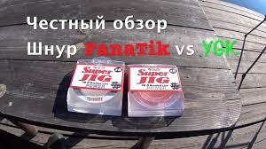 Тест шнура <b>FANATIK Super</b> Jig PE X8 (#0,6) - YouTube