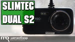 <b>Slimtec Dual</b> S2 обзор <b>видеорегистратора</b> - YouTube