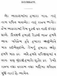 gujarati essay about digital technologygujarati free essays   paper camp