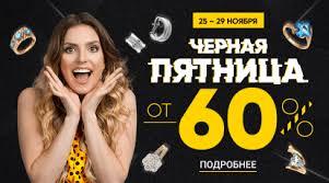 <b>Серьги кольца с бриллиантами</b> | Купить в Москве по низким ...