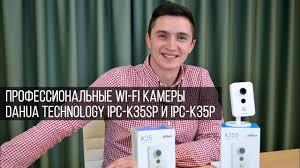Облачные Wi-Fi <b>камеры Dahua</b> Technology <b>IPC</b>-K35SP и <b>IPC</b> ...