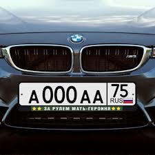 <b>Автомобильная рамка</b> «<b>За рулем</b> мать героиня», цена 350 руб ...