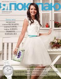"Shopping Guide ""Я Покупаю. Екатеринбург"" by Daria Smolianova ..."