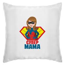 "Подушка ""Супер мама"" #2866208 от ZoZo - <b>Printio</b>"