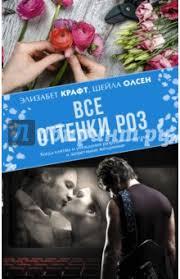 """Книга: """"Все оттенки роз"""" - <b>Крафт</b>, <b>Олсен</b>. Купить книгу, читать ..."""