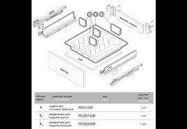 <b>Поддон</b> для выдвижного ящика PC01/GR/530x480   BOYARD ...