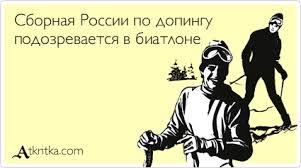 Украинские биатлонисты отказались ехать на ЧЕ в Россию - Цензор.НЕТ 9259