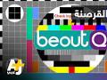 Video for توقف بث beoutq