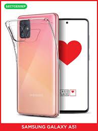 <b>Чехол</b> на <b>Samsung</b> Galaxy A51 / <b>Самсунг</b> Галакси А51 Case Place ...
