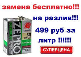 масло моторное синтетическое idemitsu zepro euro spec sn cf 5w 40 1л