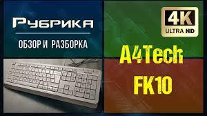 <b>A4 Tech FK10</b> Бюджетная <b>клавиатура</b>, Видео: 2 - YouTube