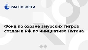 Фонд по <b>охране</b> амурских <b>тигров</b> создан в РФ по инициативе ...