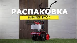 <b>Бензиновый культиватор HAMMER RT</b>-20. Распаковка ...