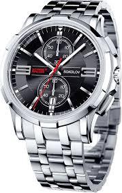 Наручные <b>часы SOKOLOV</b> 302.71.00.000.02.01.3 — купить в ...