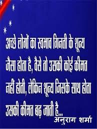 Hindi Quotes. QuotesGram via Relatably.com