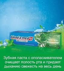 <b>Зубная паста</b> и ополаскиватель серии Complete для здоровья ...