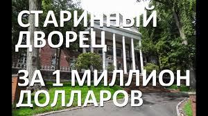 Старый дворец за <b>1 миллион долларов в</b> Нью-Джерси - YouTube
