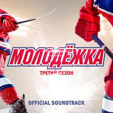 "<b>Various Artists</b>: <b>OST</b> ""Молодежка. Третий сезон"" - Music on Google ..."