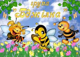 Картинки по запросу картинка групи бджілка