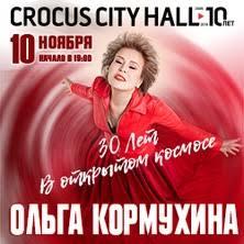 Концерт Ольги Кормухиной. 30 лет в открытом космосе, – купить ...